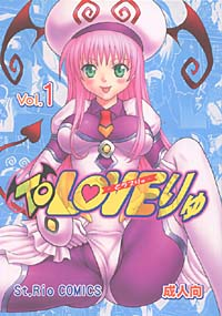 To LOVEりゅ Vol.1