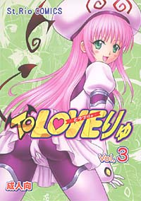 To LOVEりゅ Vol.3