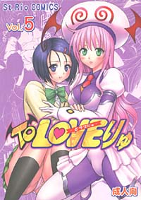 To LOVEりゅ Vol.5
